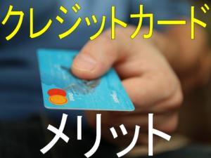 クレジットカードメリット画像