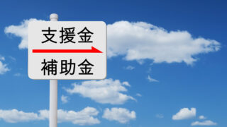 【緊急事態宣言の再発令に伴う経産省の支援措置について】