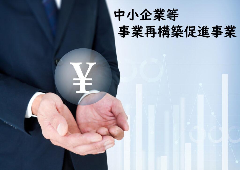 中小企業等事業再構築促進事業