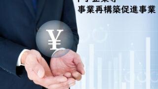 【中小企業等事業再構築促進事業】