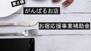 第2弾「がんばるお店・お宿応援事業補助金」の募集(4月1日~)